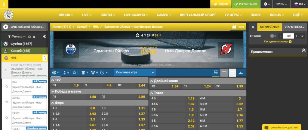 Хоккей на сайте букмекерской конторы Ollerbet
